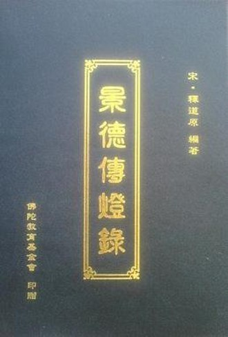 The Jingde Record of the Transmission of the Lamp - The Transmission of the Lamp