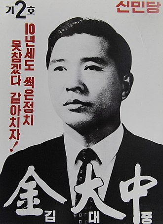 Kim Dae-jung - Kim Dae-jung as candidate for the presidential election in 1971