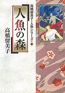 <i>Mermaid Saga</i> Manga and anime series