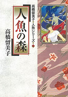 MermaidSaga01 cover.jpg