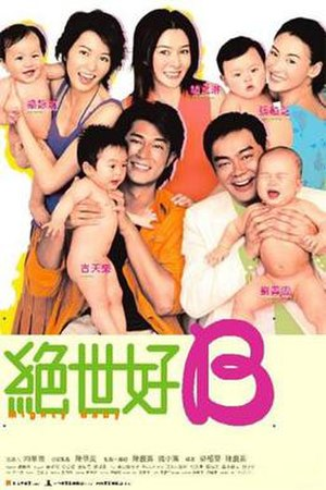 Mighty Baby (film) - Film poster