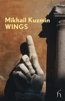 Mikhail Kuzmin - Wings - Modern Voices edition 2007.jpg