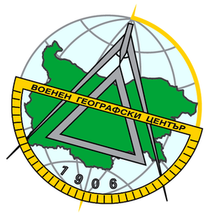Military Geographic Service (Bulgarian Army) - Military Geographic Centre's logo