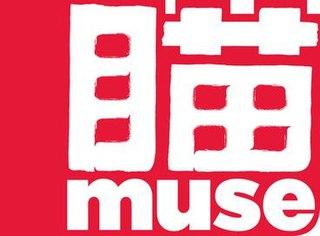 Muse (Hong Kong magazine)