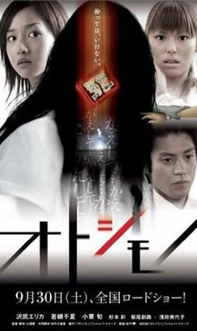 Movie explanation Ghost (Japanese Edition)