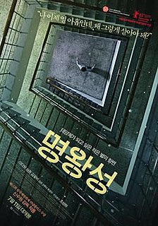 <i>Pluto</i> (film) 2012 South Korean film written and directed by Shin Su-won