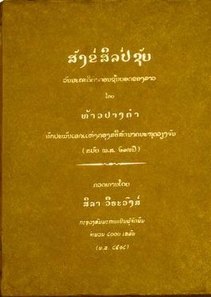Sang Sinxay - Image: Sang Sinxay Golden Edition cover