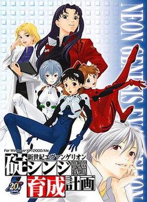 Neon Genesis Evangelion: Shinji Ikari Raising Project - Image: Shinji Ikari Raising Project (game)