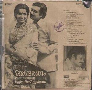Aadyathe Anuraagam - Image: Aadyathe Anuraagam