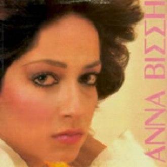 Anna Vissi (1981 album) - Image: Annavissi CD1981