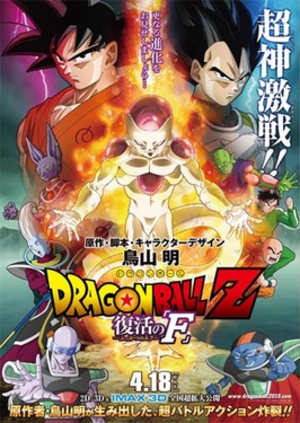 Dragon Ball Z: Resurrection 'F' - Japanese release poster