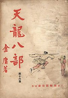 1963 book by Jin Yong