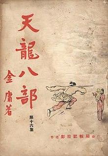 Demi-Gods and Semi-Devils - Wikipedia