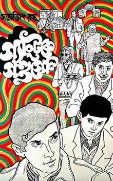 Gangtokey Gondogol - Wikipedia