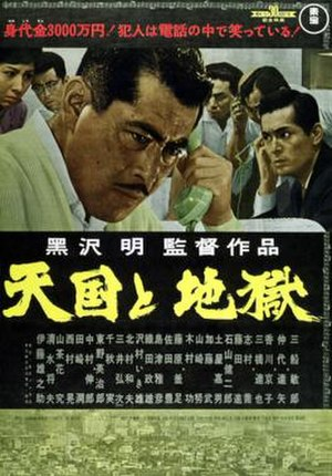 High and Low (1963 film) - Japanese theatrical poster