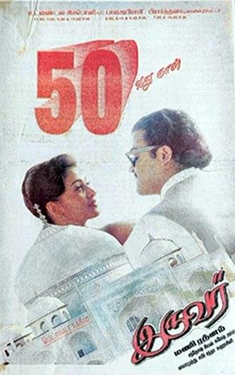Iruvar - Poster