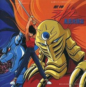Jushin Liger (anime) - Image: Jushin Liger Hoo Hisho Hen (1993)