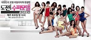 Korea's Next Top Model (cycle 1) - Image: KNTM1
