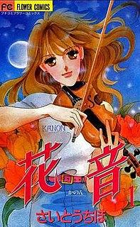<i>Kanon</i> (manga) manga