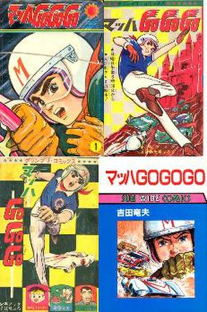 Speed Racer - Tatsuo Yoshida's Mach GoGoGo manga. Top Row: Volume 1, Volume 2  Bottom Row: Volume 1 (Reprint), Sun Wide Comics release