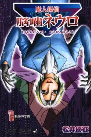 Neuro: Supernatural Detective - Image: Majin Tantei Nōgami Neuro Volume 1