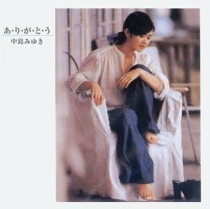 Arigatō (Miyuki Nakajima album) - Image: Mnargtu