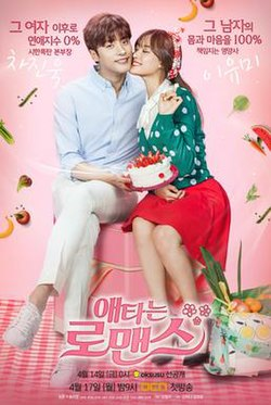 View My Secret Romance (2017) TV Series poster on Ganool