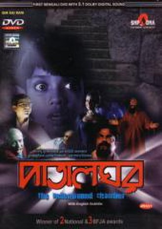 Patalghar - DVD cover of Patalghar