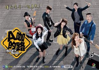 <i>Rock N Road</i> Taiwanese television series