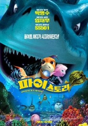 Shark Bait - South Korean film poster