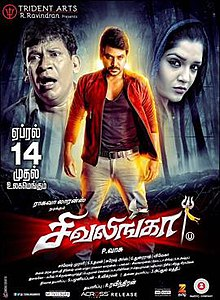 Shivalinga (2017 film) - Wikipedia