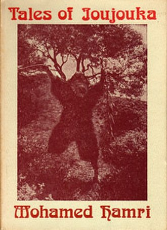 Mohamed Hamri - Cover of Hamri's Tales of Joujouka, Capra Press, 1975 showing Boujeloud/Pan