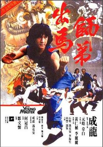The Young Master - Hong Kong film poster