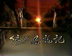 The Heaven Sword and Dragon Saber (1984 TV series) (intertitle).jpg