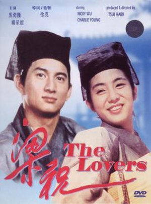 The Lovers (1994 film) - DVD cover art