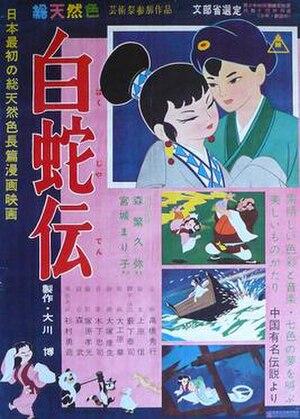 Panda and the Magic Serpent - Film poster