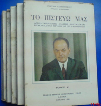 "Georgios Papadopoulos - ""Our Credo"" by Georgios Papadopoulos. It was a multi-volume collection of speeches, declarations, messages and other published material by the dictator."