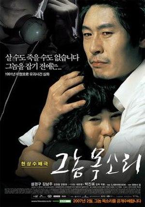 Voice of a Murderer - Voice of a Murderer poster