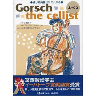 Gauche the Cellist - Youko Matsuka's English translation