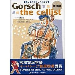 Gauche the cellist online dating