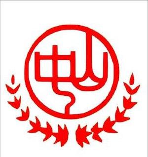 Taipei Municipal Zhongshan Girls High School - Image: Zhongshan girls schoool logo