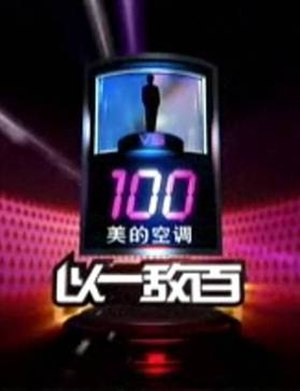 1 vs. 100 (Chinese game show) - Image: 1vs 100cnlogo