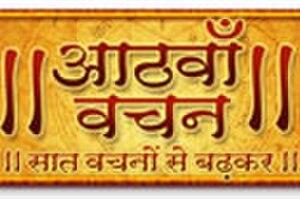 Aathvaan Vachan - Image: Aathvaan Vachan