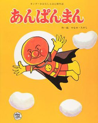 """Anpanman - Cover of the First Book, released under the """"Kinder Ohanashi Ehon Masterpiece Selection"""" imprint"""