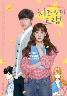 Cheese in the Trap (film) - Wikipedia