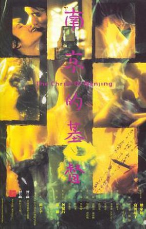 The Christ of Nanjing - Film poster