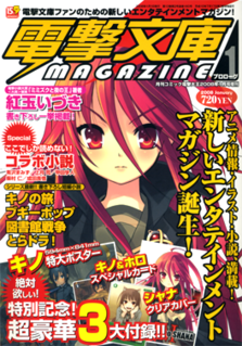 <i>Dengeki Bunko Magazine</i>