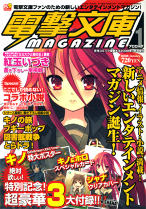 ASCII Media Works - Cover of the first issue of Dengeki Bunko Magazine featuring Shana from Shakugan no Shana.