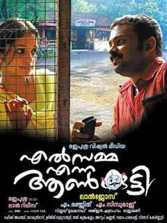 <i>Elsamma Enna Aankutty</i> 2010 film by Lal Jose