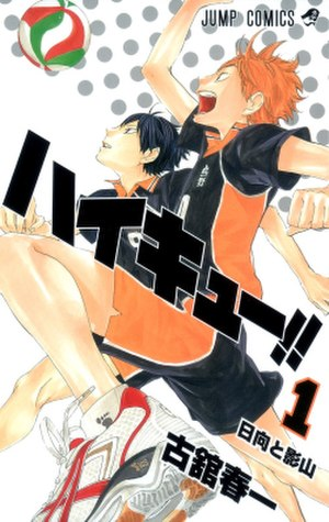 Haikyu!! - Cover of the first volume
